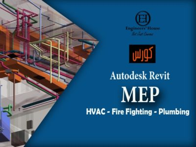 Autodesk Revit MEP (HVAC -Fire Fighting -Plumbing)