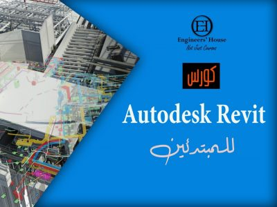autodesk revit for beginners