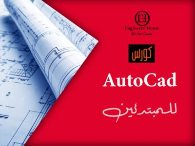 autocad for beginners